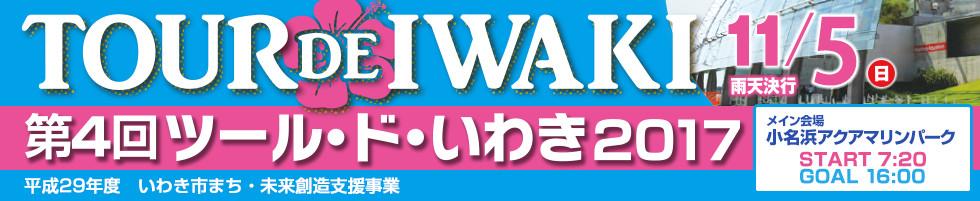 第4回ツール・ド・いわき2017【公式】