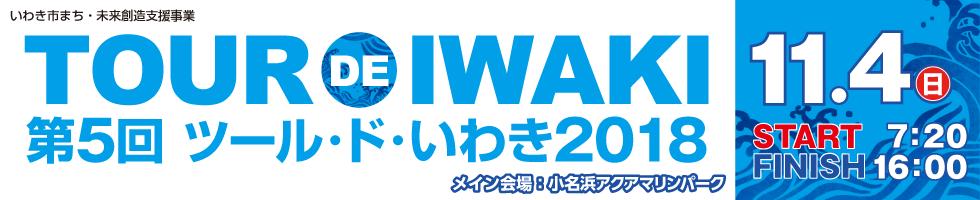 第5回ツール・ド・いわき2018【公式】